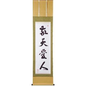掛軸「敬天愛人」|shukeido-net