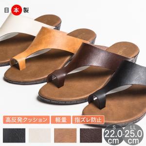 サンダル レディース 歩きやすい 楽 柔らか 幅広 日本製 ローヒール トング 人気 22cm 22...