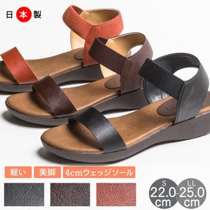 ゴムフィット サンダル レディース 歩きやすい 楽 柔らか 幅広 日本製 ウェッジソール 人気 22...