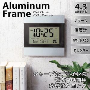 「メール便発送送料無料(定形外)」多機能デジタル時計 温度計 アルミフレームインテリアクロック