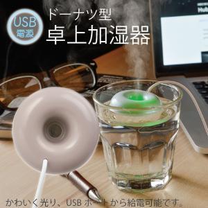 ドーナツ型卓上加湿器 水をグラス等に入れて浮かべるだけで簡単加湿。 コンパクトで手軽に携帯出来てどこ...