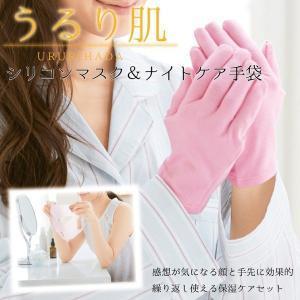 [メール便発送送料無料(定形外)] うるり肌 シリコンマスク&ナイトケア手袋 保湿ケア 保湿手袋