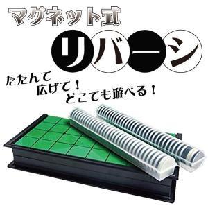 「送料無料」リバーシ マグネット式 /ボードゲーム オセロ 国取りゲーム