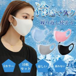 冷感マスク 夏用 マスク  洗える  10枚セット 布マスク 大人用 子供用立体 マスク 繰り返し使...