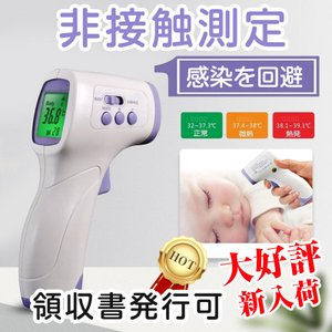 医療用 体温計 温度計 非接触式 計測計 おでこ 1秒 検温 赤外線 赤ちゃん 子供 大人 体温物温...