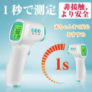体温計 非接触 電子温度計 体温計 おでこ 赤外線 赤ちゃん 子供 大人 温度計 非接触型 電子体温...