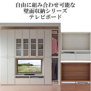 ■商品説明 ・組み換え自在で設置場所と用途を選ばない壁面収納のテレビボード。 ・天板はコンパクトに折...