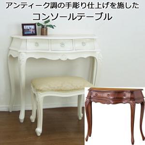コンソールテーブル 引き出し 収納付き 天然木 アンティーク調 猫脚 幅90 ディスプレイ 飾り台