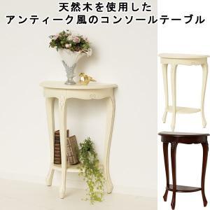 コンソールテーブル 棚付き 半円形 ディスプレイ アンティーク風 猫脚 天然木 完成品