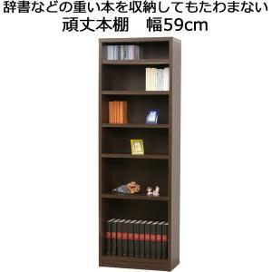 本棚 書棚 頑丈 高耐荷重 A4 収納 木製 幅59 高さ180の写真