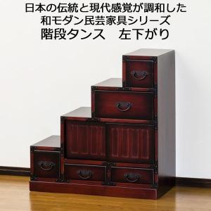 ■商品説明 ・洋室にも和室にもピッタリな民芸調デザインの階段タンス。 ・日本の伝統と現代感覚が調和し...