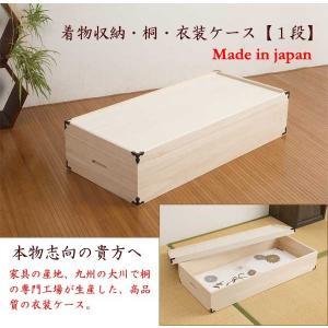■商品説明 ・桐の専門工場が生産した、高品質の衣装ケース・1段タイプです。 ・着物をたとう紙に入れた...