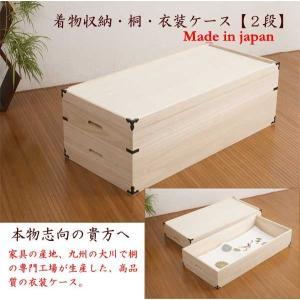 ■商品説明 ・桐の専門工場が生産した、高品質の衣装ケース・2段タイプです。 ・着物をたとう紙に入れた...