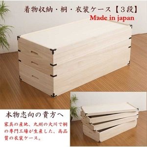 ■商品説明 ・桐の専門工場が生産した、高品質の衣装ケース・3段タイプです。 ・着物をたとう紙に入れた...