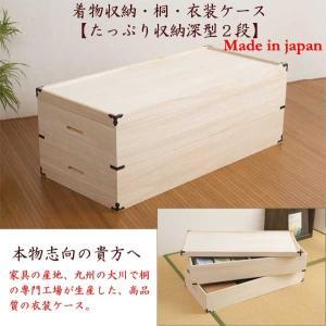 ■商品説明 ・桐の専門工場が生産した、高品質の衣装ケース・深型2段タイプです。 ・着物をたとう紙に入...