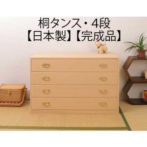 着物収納 桐 タンス 箪笥 4段 日本製|shuno-kagu