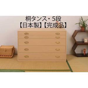 着物収納 桐 タンス 箪笥 5段 日本製|shuno-kagu