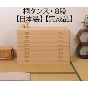 着物収納 桐 タンス 箪笥 8段 日本製|shuno-kagu