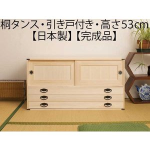 引き戸付き 着物収納 桐 チェスト タンス 箪笥 引き出し 3段 日本製|shuno-kagu