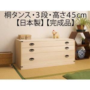 着物収納 桐 チェスト タンス 箪笥 引き出し 3段 高さ45cm 日本製|shuno-kagu