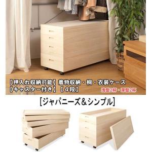 ■商品説明 ・桐の専門工場が生産した、高品質の衣装ケース・キャスター付き・4段タイプです。 ・幅92...