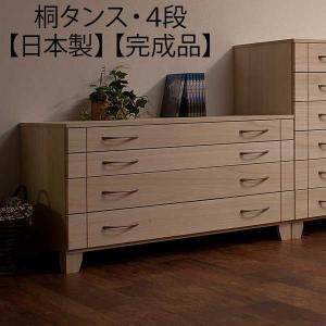 桐 チェスト タンス 箪笥 着物収納 4段 日本製|shuno-kagu