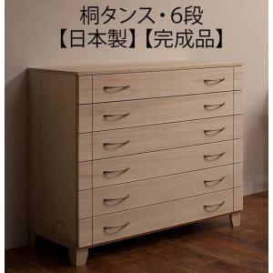 桐 チェスト タンス 箪笥 着物収納 6段 日本製|shuno-kagu