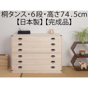着物収納 桐 チェスト タンス 箪笥 引き出し 6段 高さ74.5cm 日本製|shuno-kagu