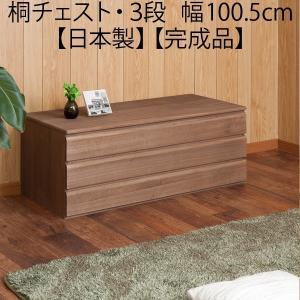 着物収納 チェスト 3段 ブラウン 幅100.5cm 日本製 完成品|shuno-kagu