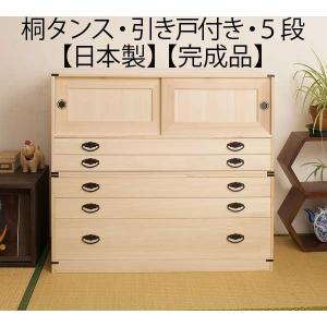 引き戸付き 引き出し5段 高さ90cm 着物収納 桐 チェスト タンス 箪笥 日本製|shuno-kagu