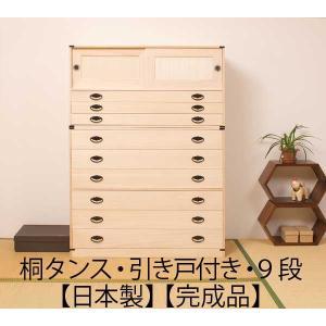 引き戸付き 引き出し9段 高さ137cm 着物収納 桐 チェスト タンス 箪笥 日本製|shuno-kagu