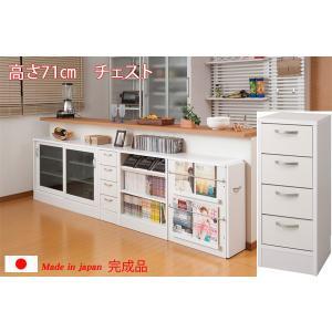 カウンター下収納 チェスト 引き出し 高さ71cm おしゃれ 白 ホワイト 完成品 日本製の写真