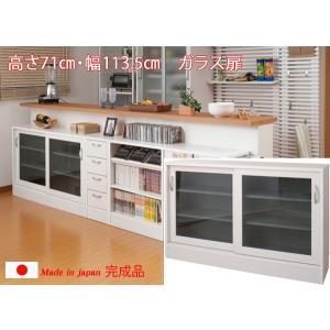 カウンター下収納 引き戸 ガラス扉 幅113.5cm 高さ71cm おしゃれ 白 ホワイト 完成品 日本製の写真