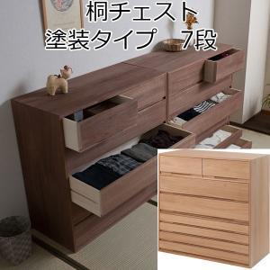 桐 チェスト 着物 収納 タンス 箪笥 引き出し 7段 日本製|shuno-kagu