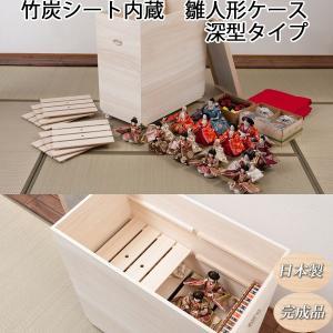 ■商品説明 ・熟練した職人が造り上げた桐製の雛人形収納ケース。 ・竹炭シート内蔵で消臭効果もプラスし...