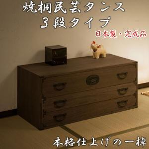 桐 タンス チェスト 箪笥 3段 着物 収納 焼桐 引き出し 上置き 積み重ね 日本製|shuno-kagu