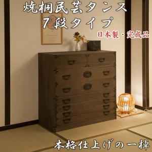 桐 タンス チェスト 箪笥 7段 着物 収納 焼桐 引き出し 積み重ね 日本製|shuno-kagu