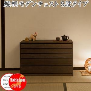 桐 チェスト タンス 焼桐 モダン 着物収納 衣類収納 5段 日本製 完成品|shuno-kagu