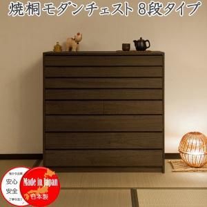 桐 チェスト タンス 焼桐 モダン 着物収納 衣類収納 8段 日本製 完成品|shuno-kagu
