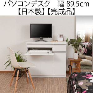 パソコンデスク キャビネット 木製 プリンター 収納 省スペース 幅90 シンプルデザイン ホワイト 日本製 完成品