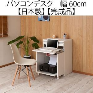 パソコンデスク キャビネット 木製 プリンター 収納 省スペース 幅60 シンプルデザイン ホワイト 日本製 完成品