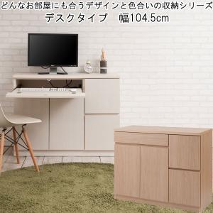 パソコンデスク キャビネット 木製 プリンター 収納 省スペース 幅105 シンプルデザイン 日本製 完成品