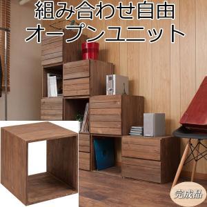 収納棚 飾り棚 オープン 組み合わせ ディスプレイ 間仕切り 木製 ラック 完成品