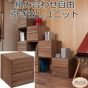 収納棚 引き出し 組み合わせ 間仕切り 木製 2段 完成品