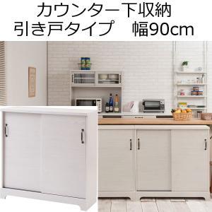 カウンター下収納 引き戸 薄型 木製 棚 キッチン収納 食器棚 幅90cm 奥行30cmの写真