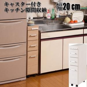 キッチンカウンター カウンター下 収納 隙間 スリム キャスター付き 幅20cm ステンレス すきま 日本製 完成品の写真