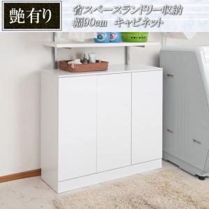 洗面所 収納 キャビネット 収納棚 幅90cmの写真