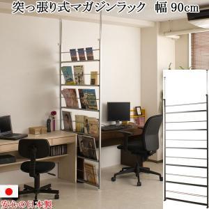 マガジンラック 突っ張り 両面仕様 パーテーション 雑誌収納 幅90cm ディスプレイ 間仕切り 日本製の写真