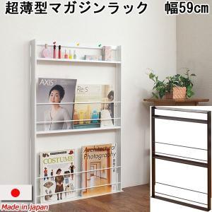 薄型マガジンラック スリム 壁面 幅59cm 軽量 ディスプレイ 日本製 完成品の写真