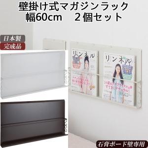 マガジンラック 薄型 雑誌 収納 ラック 幅60cm 壁掛け ディスプレイ アイデア 完成品 日本製の写真
